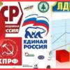 Duma val i Ryssland 18 September 2016